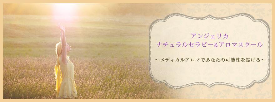 ドテラ・メディカルグレードアロマセラピー・ヒーリングアロマセラピー・オリジナルアロマデザイン・馬のアロマ〜